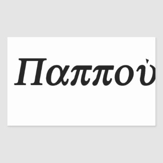 "GREEK GRANDAD ""BAPPOU"" RECTANGULAR STICKER"