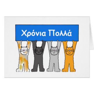 Greek Name Day Card