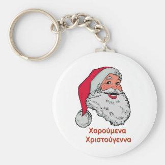 Greek Santa Keychain