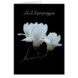 Greek sympathy card with white magnolias