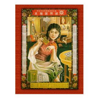 Gu Hui Chun Tang Medicine Poster 1931 China Postcard