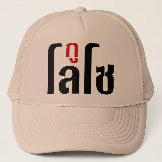 GU LOSO ☺ Thai Language Script ☺ Trucker Hat