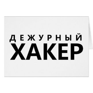 Hacker on duty - russian text card