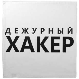 Hacker on duty - russian text napkin