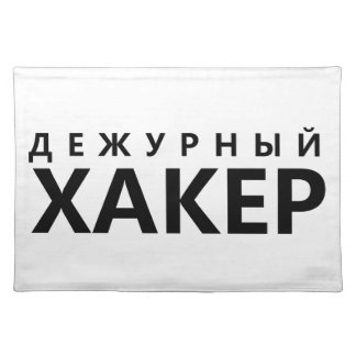 Hacker on duty - russian text placemat