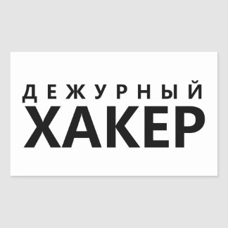 Hacker on duty - russian text rectangular sticker