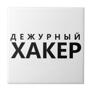 Hacker on duty - russian text tile