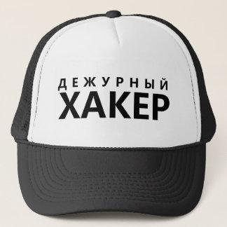 Hacker on duty - russian text trucker hat