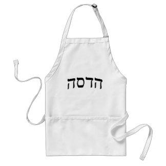 Hadassa, Hadassah Standard Apron