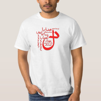 Hafiz Shirazi Persian poetry T-Shirt