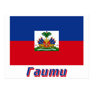 Haiti Flag with name in Russian Postcard