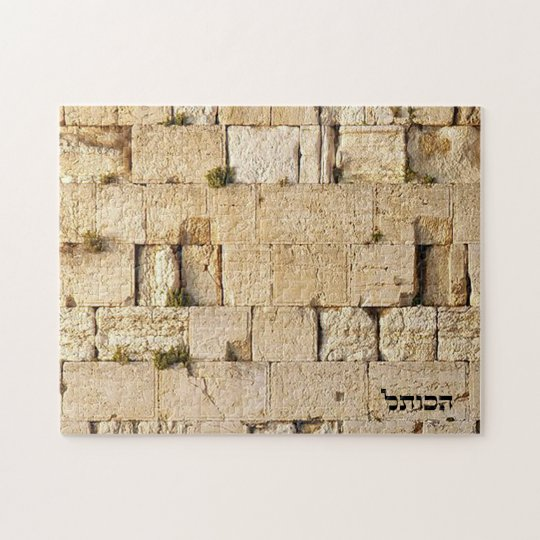 HaKotel - The Western Wall Jigsaw Puzzle
