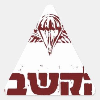 """Hakshev - Hebrew """"Atten-Hut"""" Triangle Sticker"""