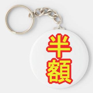 Half price keychain