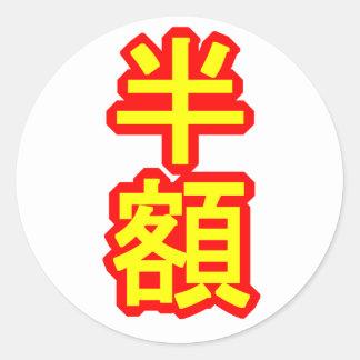 Half price round sticker