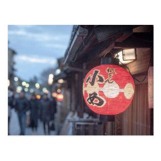 Hanamikoji Dori of Kyoto Postcard