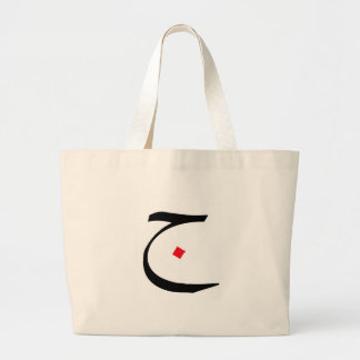 Hand-drawn Arabic Calligraphy on bags.