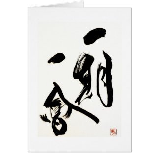Handwriting Japanese Calligraphy Card