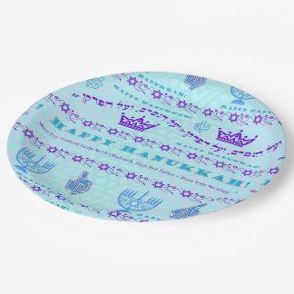 Hanukkah Festival Paper Plate
