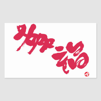 Happiness 幸福 rectangular sticker
