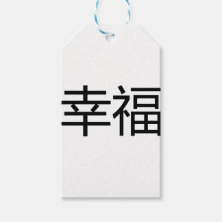 happiness in chinese and japanese gift tags
