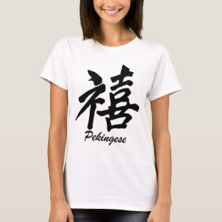 Happiness Pekingese T-Shirt