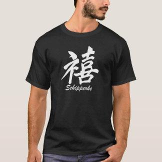 Happiness Schipperke T-Shirt