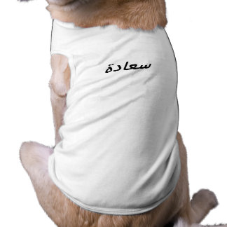 Happiness Sleeveless Dog Shirt