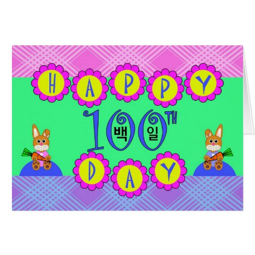 Happy 100th Day, Korean Baek-il Birthday Cards