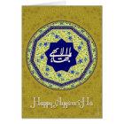Happy Ayyam-i-Ha Card