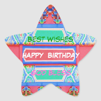 Happy Birthday - Chinese Lucky Color Pattern Star Sticker