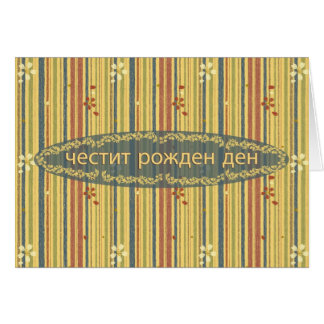 Happy Birthday in Bulgarian, Stripes and Flowers Card