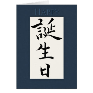 Happy Birthday in Japanese Kanji Greeting Card