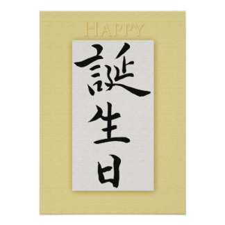 Happy Birthday in Japanese Kanji Poster