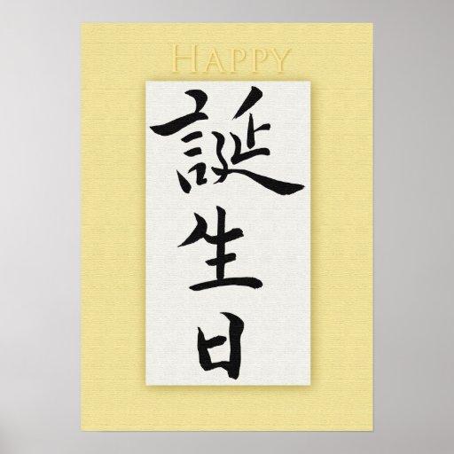 Happy Birthday in Japanese Kanji Poster