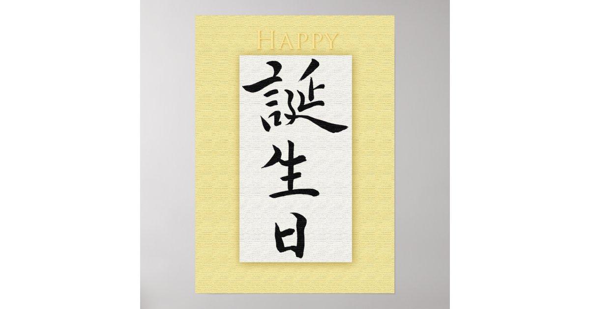 Happy Birthday In Japanese Kanji Poster Zazzle