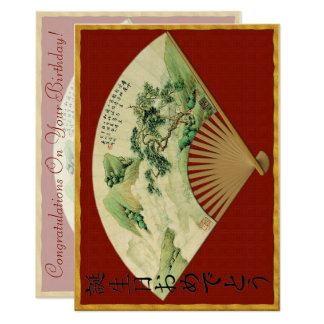 Happy Birthday in Japanese w/ Vintage Fan #2 Card