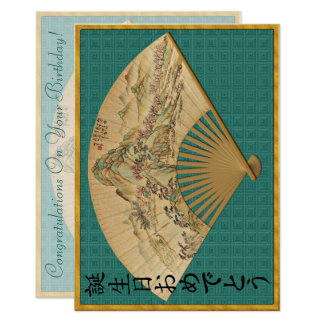 Happy Birthday in Japanese w/ Vintage Fan Card