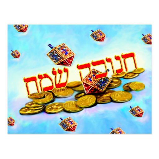 Happy Chanukah in Hebrew Postcards