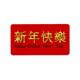 Happy Chinese New Year label Address Label