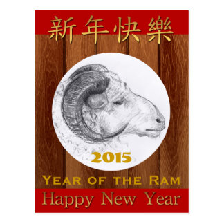 Happy Chinese New Year of the Ram or Sheep 2015 Postcard