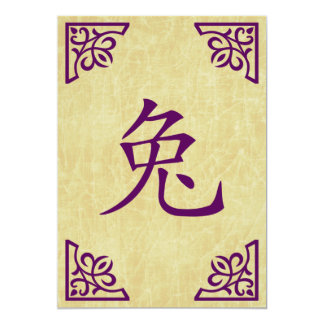 happy chinese new year : year of the rabbit 13 cm x 18 cm invitation card