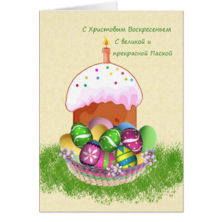 Happy Easter in Russian with eggs, cake and candle Greeting Card