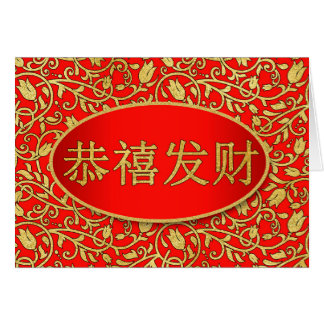 Happy Lunar New Year Chinese Simplified Characters Card