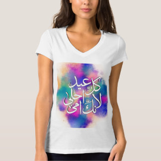 happy mothers day عيد الأم T-Shirt