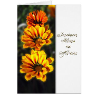 Happy Mother's Day in Greek Card