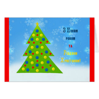 Happy new Year and Merry X-mas! Greeting Card