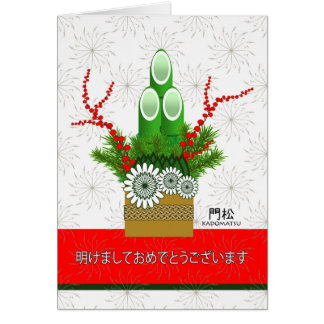 Happy New Year in Japanese, Kadomatsu Arrangement Card