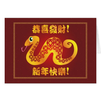 Happy New Year-Snake-Card Card
