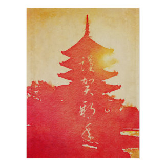 Happy New Year Vermillion Sunset Pagoda Watercolor Print